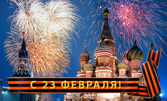 Картинка с 23 февраля, днём защитника отечества!